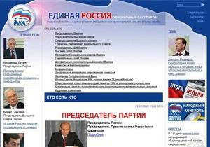 Фамилию Лужкова убрали с сайта Единой России