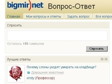Bigmir)net запустил сервис Вопрос-Ответ