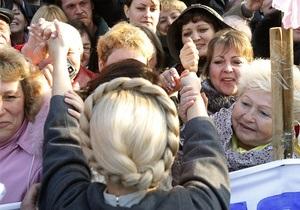 Тимошенко попросила у всех прощения