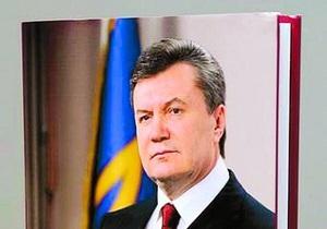 Американский профессор рассказал, как трудно было найти книгу Януковича