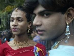 В Баварии легализировали однополые браки, в Индии - однополый секс