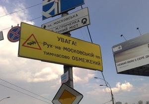 В Киеве временно изменен маршрут проезда через Московскую площадь