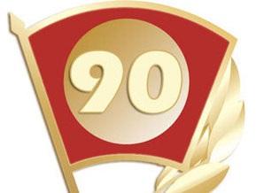 Рада поручила Кабмину отпраздновать 90-летие комсомола