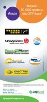 Определен очередной победитель общенациональной акции  Денежные переводы с OTP Bank