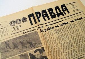 Столетний архив газеты Правда выложен в интернет