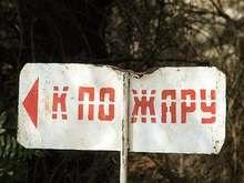 В Луганской области от удара молнии сгорела школа
