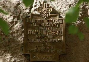 На скалах Довбуша уничтожили памятный знак Шухевичу