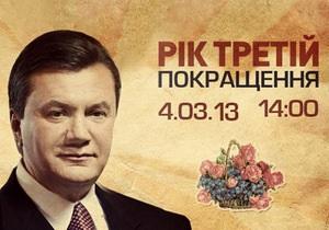 Виктор Янукович. Год третий. Покращення. Прямая трансляция онлайн-марафона