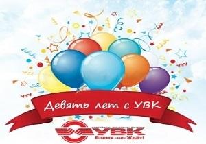 Время-не-ждёт! – логистическая компания УВК отметила свой 9-й день рождения