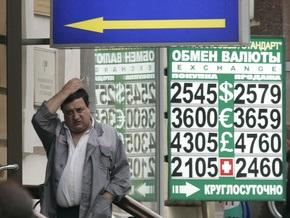 Россия прогнозирует отток капитала на уровне $70 млрд