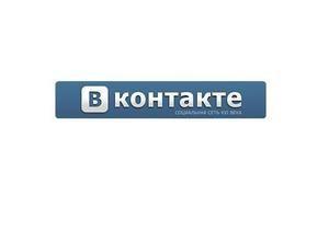 Вконтакте отменила регистрацию по приглашениям