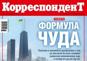 Корреспондент спросил гостей саммита в Ялте, возможно ли украинское экономическое чудо