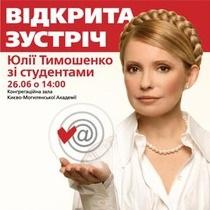 Проект Тимошенко Ідеальна країна выкупила Интернет партия Украины
