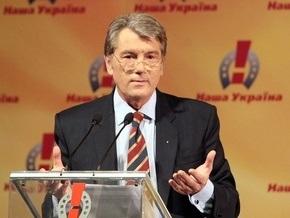 Ющенко могут исключить из Нашей Украины - политолог
