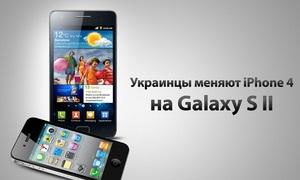 Украинцы начинают менять iPhone 4 на Samsung Galaxy S2