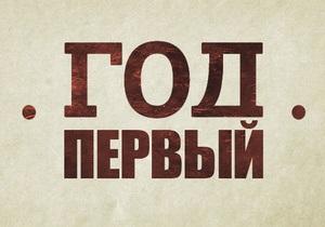На Корреспондент.net началась онлайн-трансляция ток-шоу Виктор Янукович. Год первый