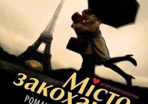 Завтра киевские киноманы увидят Город влюбленных