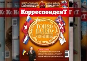 Корреспондент составил двадцатку самых крупных налогоплательщиков Украины