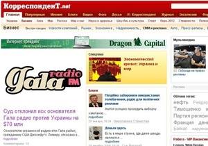 Корреспондент.net запустил подраздел СМИ и реклама в рубрике Бизнес