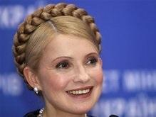 Тимошенко поздравила Кабмин с прекрасным результатом