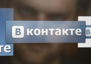 Серверы Вконтакте - ВКонтакте отреагировала на обвинение украинских властей в хранении детской порнографии