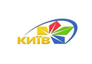 Претенденты на частоту ТРК Киев станут известны в декабре