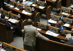 Украинский парламент ограничил полномочия прокуратуры