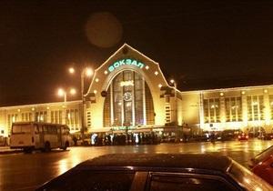 В Киеве из-за сообщения о минировании милиция оцепила Центральный железнодорожный вокзал