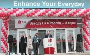 Завод LG ELECTRONICS в Рузе (Россия) -