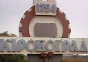 В Кировограде началась процедура переименования города