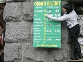 Нацбанк запретил банкам в течение дня менять курс валют