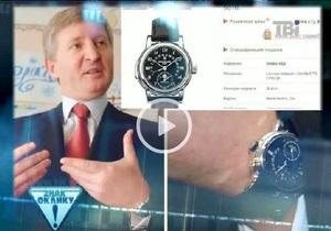 Журналисты ТВі составили рейтинг владельцев самых дорогих часов в Украине