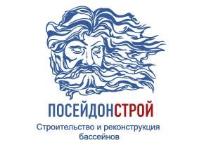 Компания  ПосейдонСтрой  начинает строительство нового бассейна