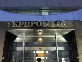 НБУ обещает защитить вкладчиков Укрпромбанка