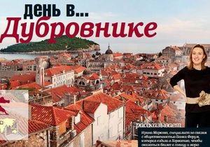 10 вещей, которые нужно знать о Дубровнике