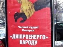 Суд поддержал компанию Ахметова в споре за Днепроэнерго