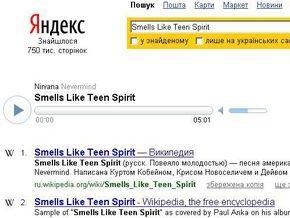 Яндекс запустил в Украине сервис прослушивания музыки