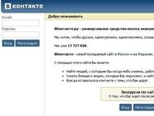 Сети Одноклассники и Вконтакте ввели платные сервисы