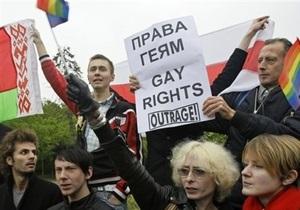 В Минске запретили гей-парад