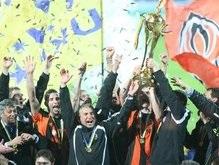 Шахтер выигрывает Кубок Украины