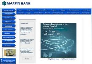 ПАО  Марфин Банк  активно кредитует