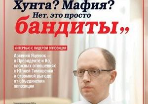 Будущий первый номер списка объединенной оппозиции дал интервью Корреспонденту