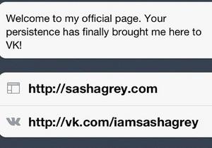 Саша Грей зарегистрировалась ВКонтакте