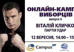 На Корреспондент.net началась трансляция дебатов Кличко со студенческой общественностью
