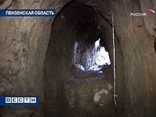 Пензенские затворники пронесли в пещеру оружие