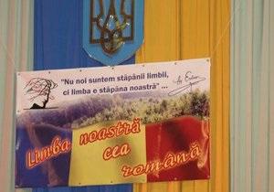 В Черновицкой области сельсовет присвоил румынскому языку статус регионального
