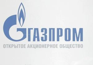 Российский Газпpoм снизил цены за 2010 год для ряда стран Европы
