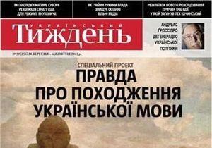 Украинский еженедельник заявляет о давлении со стороны властей