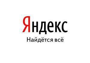 Яндекс запустил антивирус, не имеющий аналогов в рунете