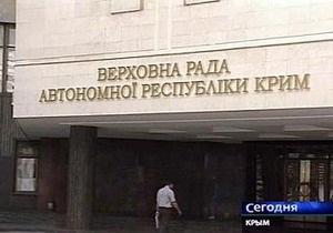 НГ: Крым рискует автономией